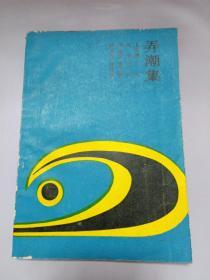 作者签赠本《弄潮集》1987年1版1印。
