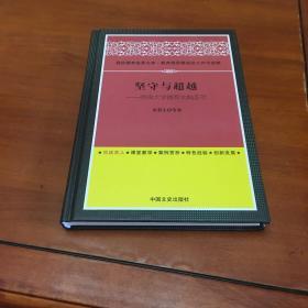 坚守与超越:西南大学德育实践荟萃