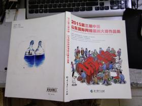 2015第三届中国山东国际网络漫画大赛作品集X724