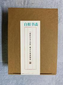 """""""南长街54号""""藏梁氏重要档案(1函3册全,布面精装)"""