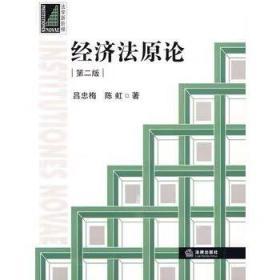 经济法原论(第2版)