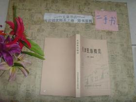 天津民族概览》