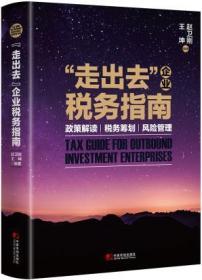 王坤著 财政/货币/税收经管、励志 新华书店正版图书籍 中国市场出版社