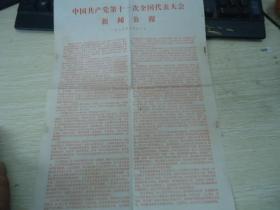 中国共产党第十一次全国代表大会新闻公报(1977年8月18 日)