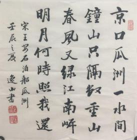 宗家顺,字迦舜,号逸山。1955年生于江苏镇江。北京师范大学研究生学历。现为中国佛教协会副秘书长,中国书法家协会理事,中国书法研究院副院长,北京市西城区文联副主席,中国茶禅学会副理事长,中国民族书画院副院长,中国和平统一促进会书画联谊委员会委员----泊船瓜洲