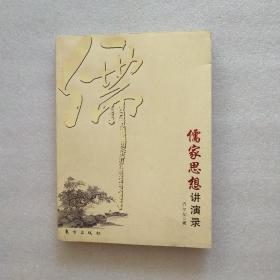 儒家思想讲演录   方尔加签名本