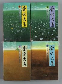 著名作家、原中国作协理事 浩然 1994年致郭-邦-彪签赠本《金光大道》平装一套四册(签名于第一册,1994年京华出版社一版一印,仅印5000册)HXTX111611