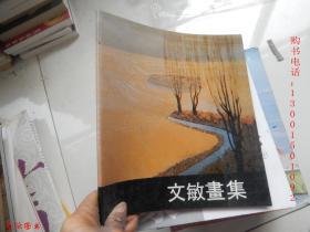 金祥龙国画集