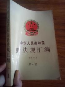 中华人民共和国新法规汇编 1993 第一辑
