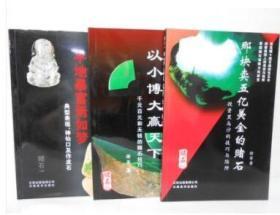 赌石1-3册那块卖五亿美金的赌石 徐军 收藏鉴赏 云南美术出版社