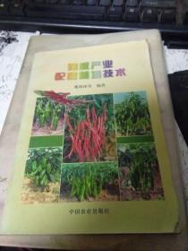 辣椒产业配套栽培技术