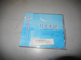 月光水岸(CD)-班得瑞第10张新世纪专辑