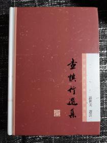 【新书5折】查慎行选集(中国古典文学名家选集)   聂世美选注   精装 全新 孔网最低价