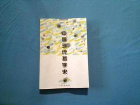 中国现代哲学史