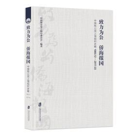 致力为公 侨海报国:中国致公党上海组织史略(1980.12-2017.03)