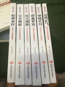 浩然正气:井冈山与中央苏区的脊梁(中国井冈山干部学院系列教材)