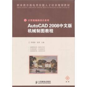 职业教育机电类技能人才培养规划教材:AutoCAD 2008中文版机械制图教程(中职)[ 高级]