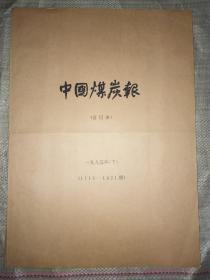 中国煤炭报(合订本)(1995年下)(1716~1821期)【货号145】
