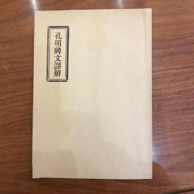 孔明碑文译解