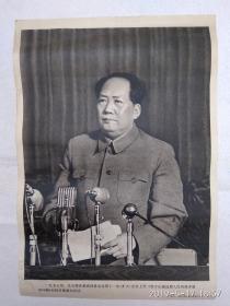 红色收藏  宣传画 毛主席画像