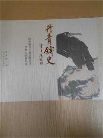 丹青铸史陈少梅百年诞辰暨近代书画大师作品集