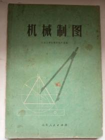 《机械制图》 有毛主席语录