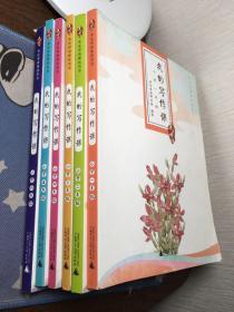 亲近母语·我的写作课:1-6年级