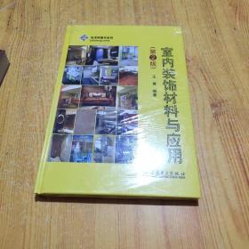 筑龙网图书系列:室内装饰材料与应用(第2版)