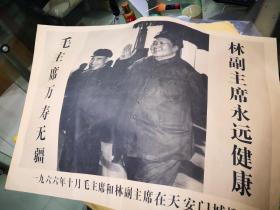 买满就送 大开张文革宣传画《毛主席万寿无疆,林副主席永远健康 》