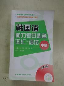 韩国语能力考试系列丛书韩国语能力考试必备词汇 语法:中级 附光盘