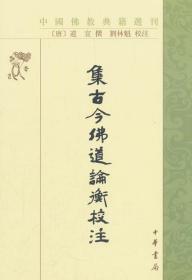 集古今佛道论衡校注 / 中国佛教典籍选刊
