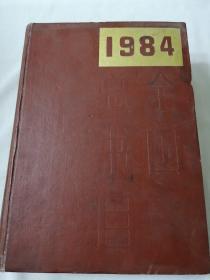 1984 全国总书目