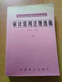 审计常用法规选编(下)