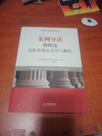 案例导读:物权法及配套规定适用与解析