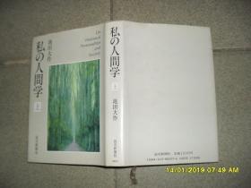 私の人间学  上册(85品小32开日文原版精装1988年1刷342页参看书影)43580