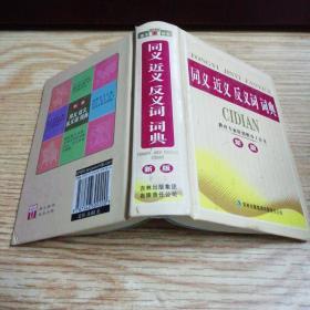 同义近义反义词词典(新版)