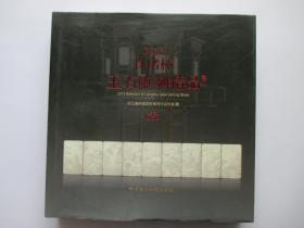 2013良渚杯玉石雕刻精品集