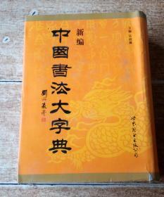 新编 中国书法大字典