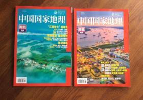 中国国家地理——湖北专辑  (1·2 辑)