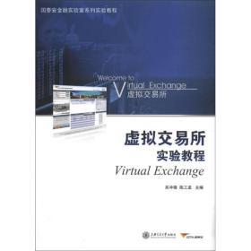国泰安金融实验室系列实验教程:虚拟交易所实验教程