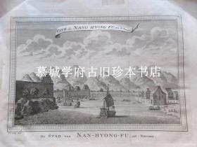 尼霍夫《荷使初访中国记》1665年法文版(31X24厘米)铜版插图之一《南雄府》NIEUHOF: CITÉ DE NANG HYONG FU (DE STAD VAN NAN-NYONG-FU)