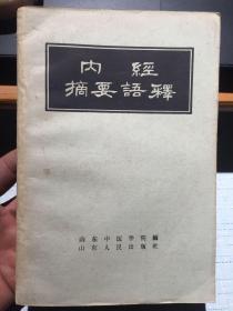 内经摘要语释【59年1版、63年4次】