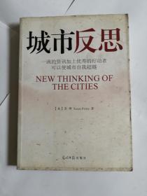 城市反思一流的资讯加上优秀的行动者可以使城市自我超越