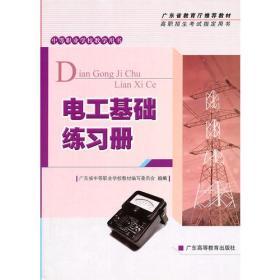 电工基础练习册(电子、电气技术专业通用)