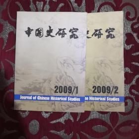 中国史研究 2010年第1,2,3期