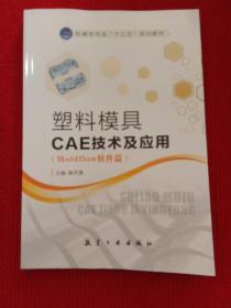 塑料模具CAE技术及应用(Moldflow软件篇)