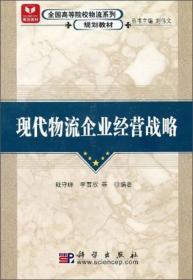 现代物流企业经营战略 专著 戢守峰,李雪欣等编著 xian dai wu liu qi ye jing ying