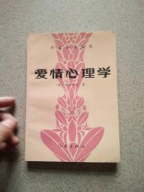 爱情心理学  弗洛伊德  著 作家参考丛书 最佳版本(正版现货 本店可提供发票)