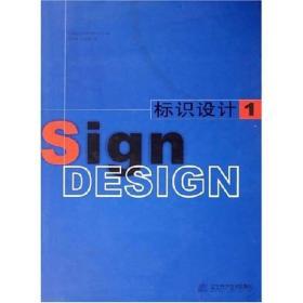 9787538141276-hs-标识设计(1)