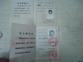 1974年、1977年初、高中毕业证明书【同一人,有照片 有语录】